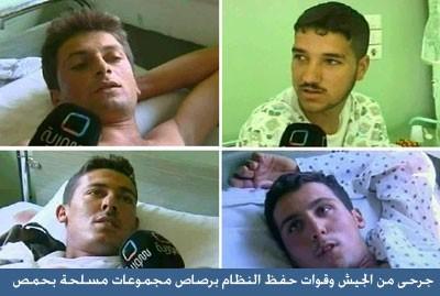 L'agence officielle Sana a diffusé les photos de quatre militaires blessés par des tireurs à Homs
