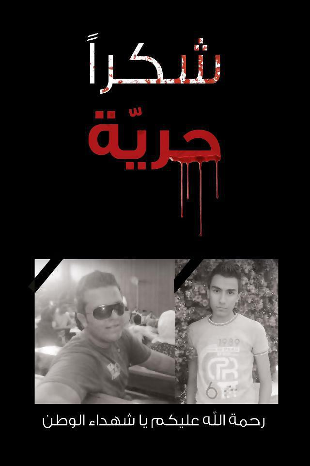 Khodr Hazem et Hussein Ghannam